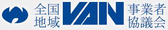 全国地域VAN事業者協議会
